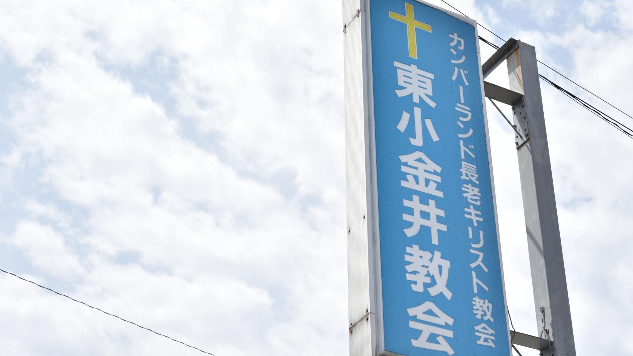 カンバーランド長老キリスト教会東小金井教会の青い案内板です