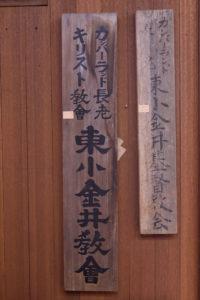 カンバーランド長老キリスト教会東小金井教会の古い表札です