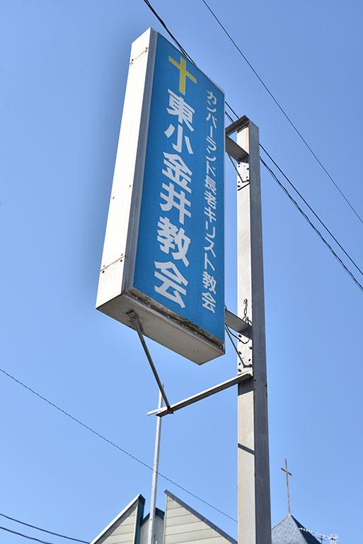東小金井教会 看板 2018年2月14日です