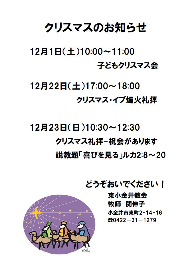 東小金井教会 クリスマスのお知らせです