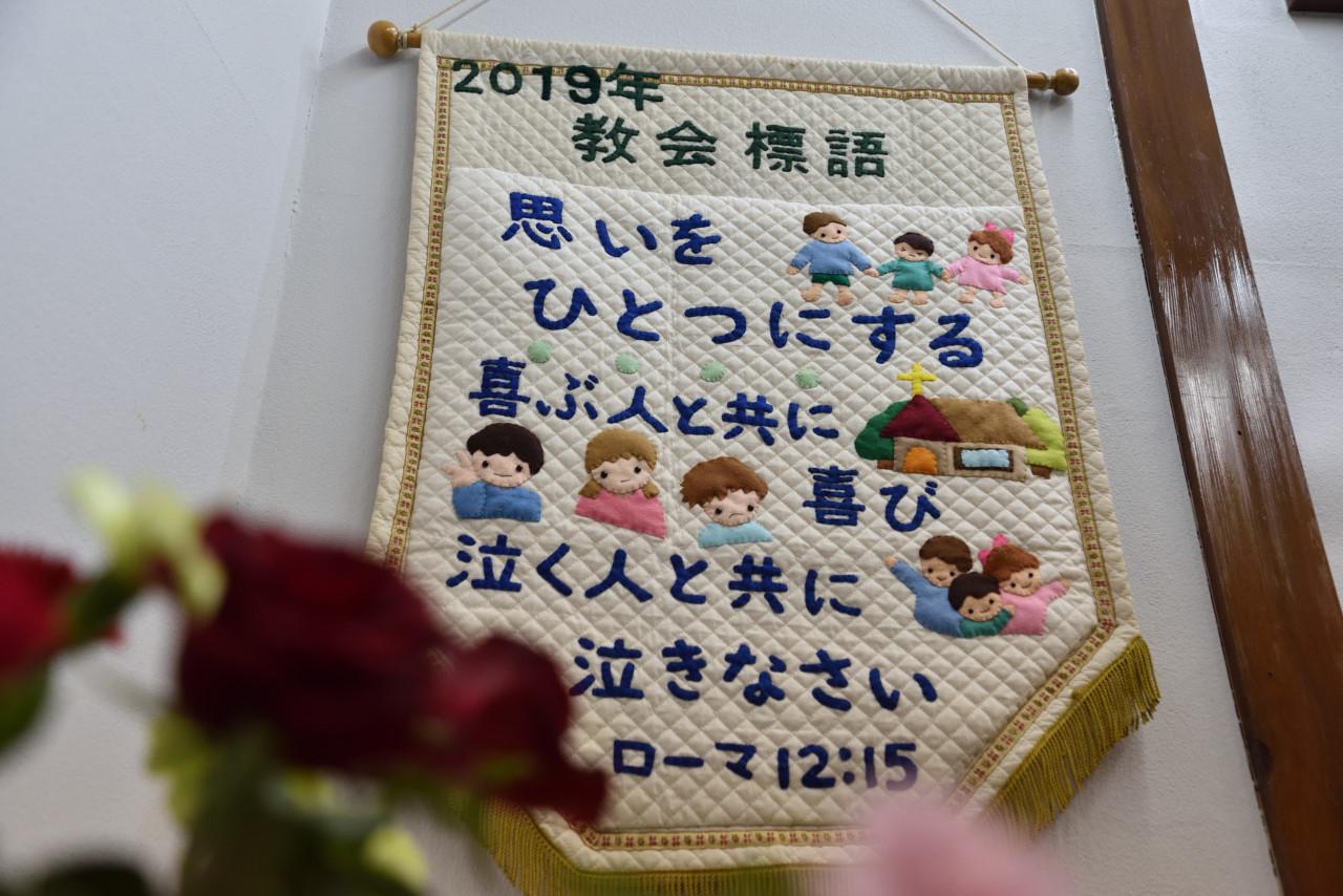 東小金井教会 2019年バナーです