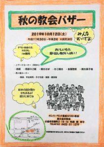 2019年 東小金井教会秋の教会バザーイメージです