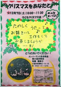 2019年「クリスマスをあなたと」子どもクリスマス会のお知らせ