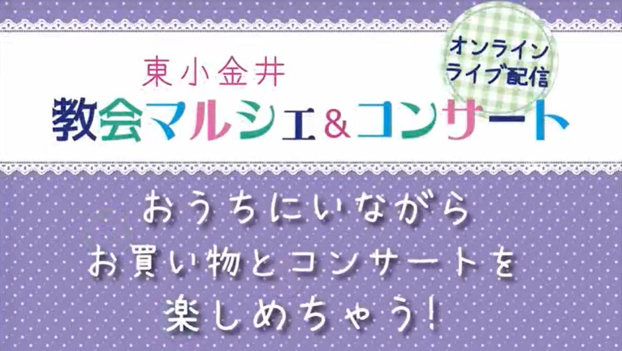 2020年9月21日 東小金井教会マルシェ&コンサート