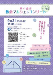2020年9月21日 東小金井教会マルシェ&コンサート チラシ