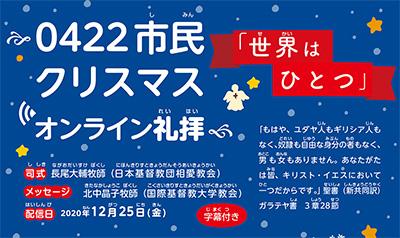 0422市民クリスマス オンライン礼拝